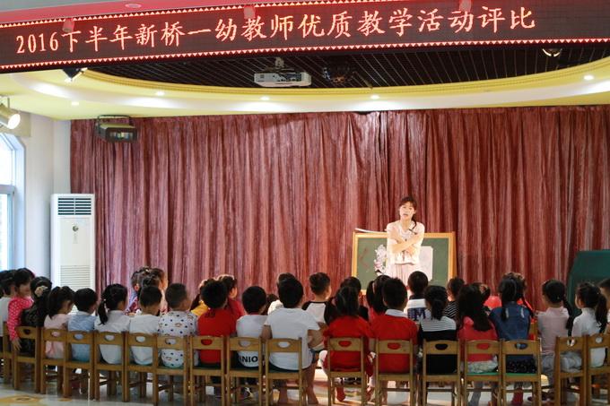 """""""亮风采、促成长""""——记新桥一幼教师优质课..."""
