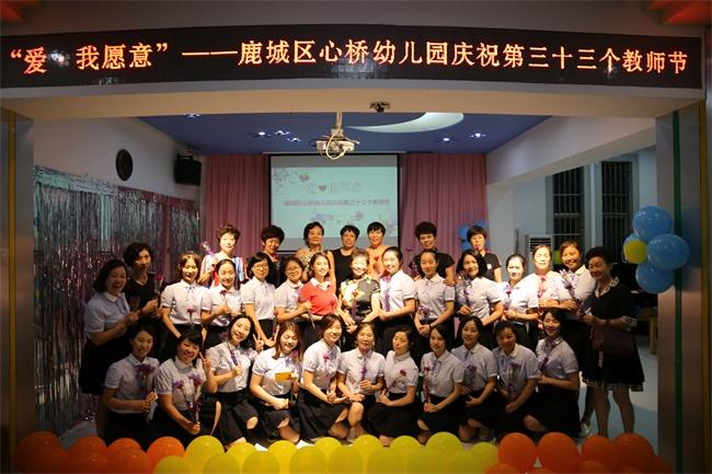 """""""爱,我愿意""""教师节活动——鹿城心桥幼儿园..."""