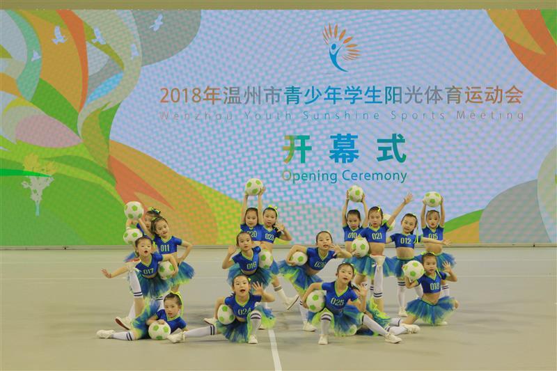 温州市青少年学生阳光体育运动会开幕式