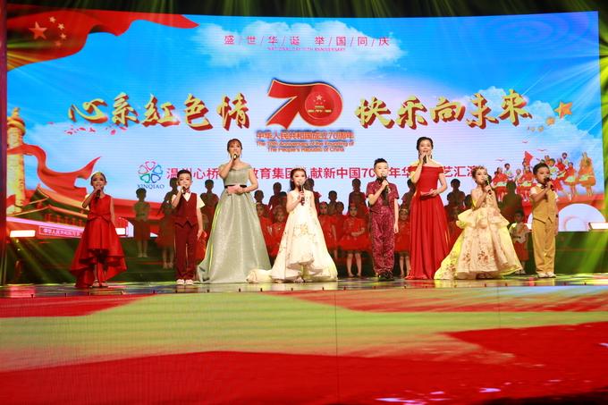 温州心桥师生喜迎新中国70华诞