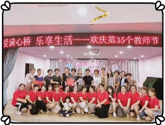 鹿城心桥二幼教师节主题系列活动