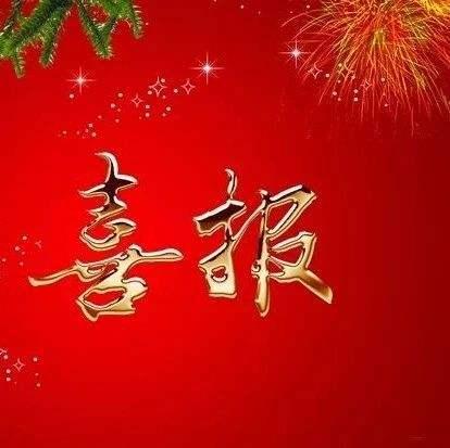 热烈祝贺新桥第一幼儿园荣获浙江省巾帼建功先...
