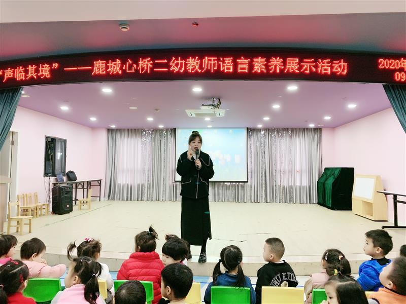 声临其境 ——鹿城心桥二幼教师语言素养展示...