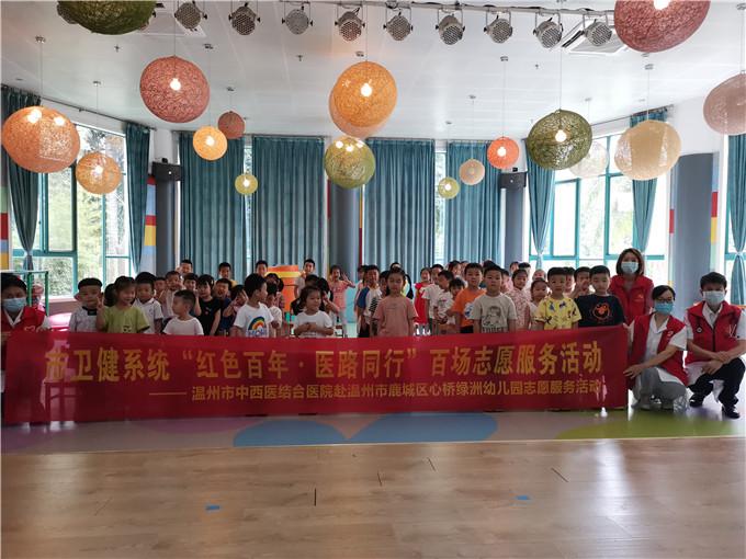 鹿城区心桥绿洲幼儿园开展传染病宣传教育活动